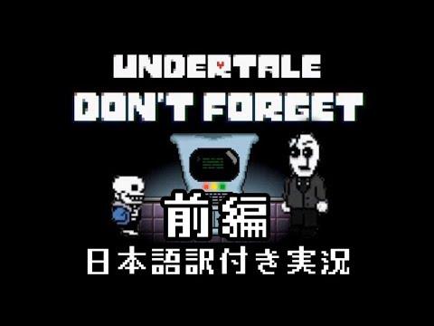 【Don't Forget】Undertaleのエンディング後の世界を実況プレイ(前編)【日本語訳付き】
