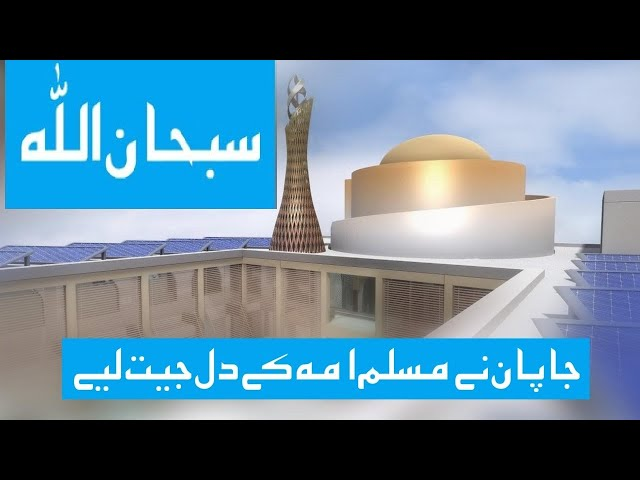 Special prayer rooms for Muslim build in japan | Aftab Exclusive