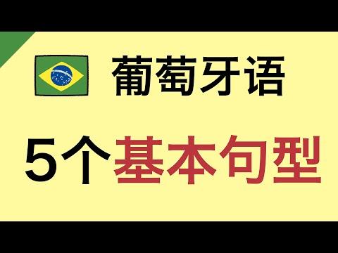 学葡语Aprender português   动词类型和基本句型