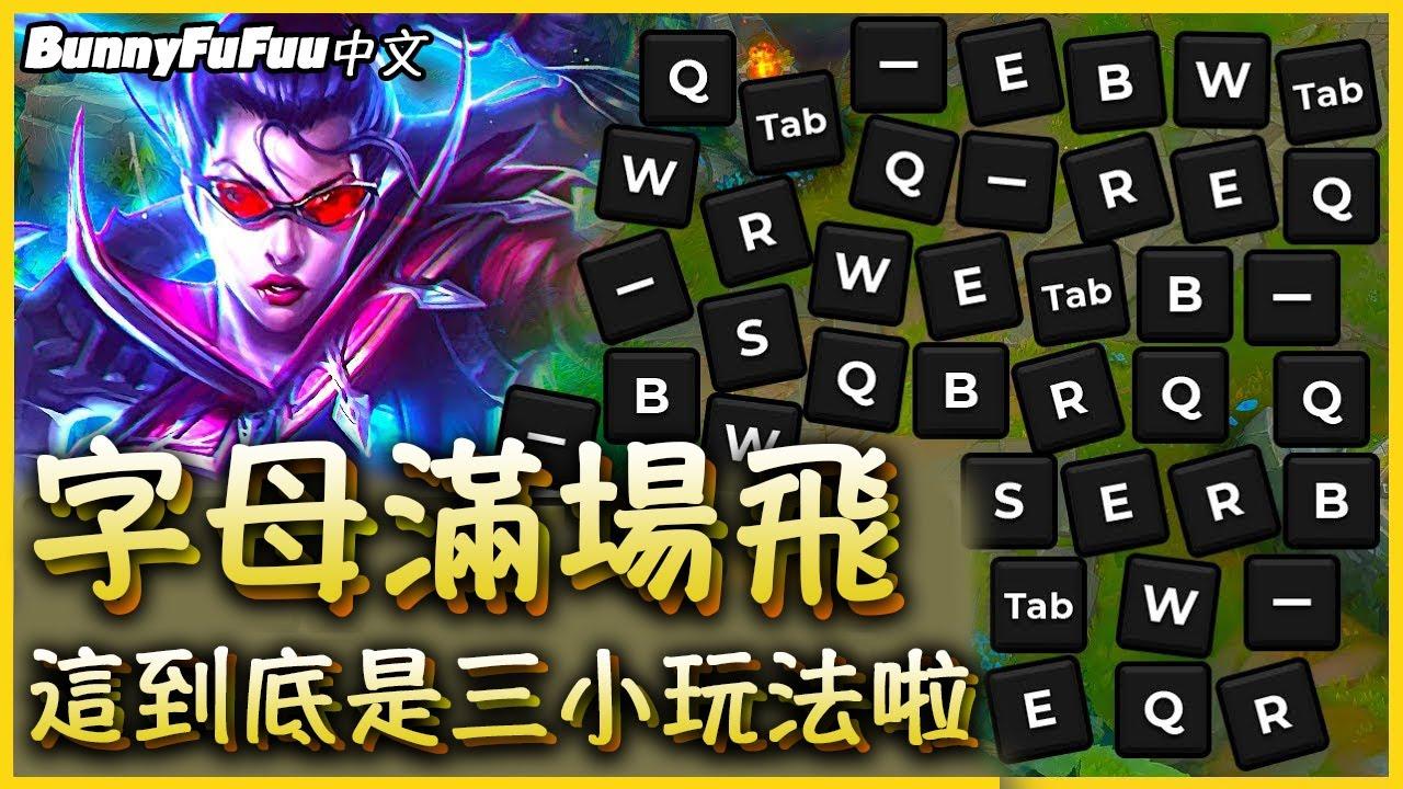 【BunnyFuFuu中文】*奇葩玩法* 我必須在字母霸佔整個屏幕前勝利啦!!(中文字幕) -LoL英雄聯盟