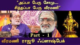 exclusive-interview-with-singer-veeramani-raju-part-1-rewind-with-ramji-hindu-tamil-thisai