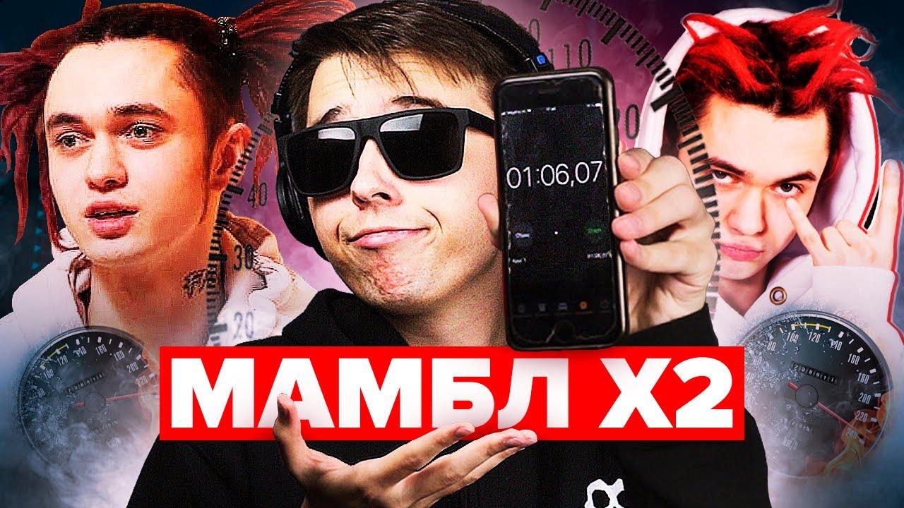 ЗАЧИТАЛ МАМБЛ НА СКОРОСТИ x2 (GONE.FLUDD 200% SPEED)