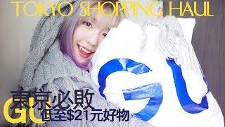 東京購物樂 : 必敗GU 低至 $21元好物分享 TOKYO SHOPPING HAUL 2016 | MELO LO