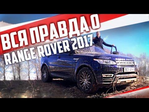 Вся ПРАВДА о Range Rover Sport SDV6 2017   Обзор и Тест-Драйв Рэндж Ровер Спорт   Pro Автомобили