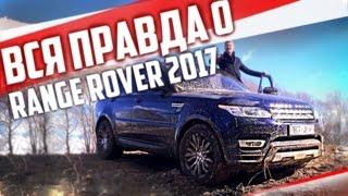 Вся ПРАВДА о Range Rover Sport SDV6 2017 Обзор и Тест Драйв Рэндж Ровер Спорт Pro Автомобили