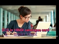 In HINDI CCC catalogue card  two authors part 1( online degree book click description )