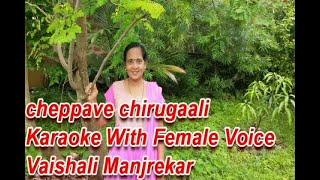 Cheppave Chirugali Karaoke With Female Voice Vaishali Manjrekar