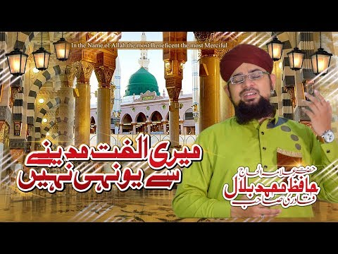 Meri Ulfat Madine Se | New Studio | Allama Hafiz Bilal Qadri | Recorded & Released by Al Ghousia