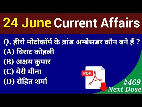 Next Dose #469| 24 June 2019 Current Affairs | Daily Current Affairs | Current Affairs In Hindi