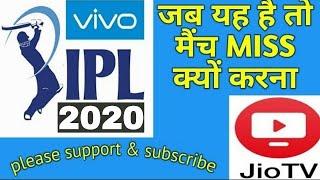 IPL 2018 live watch in JIO TV ipl live streaming