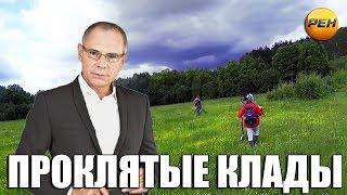 Белый Копатель на РЕН ТВ: ПРОКЛЯТЫЕ КЛАДЫ!