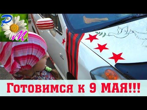 Готовимся к 9 мая на парад. Красим машину гуашью. Preparing For The May 9 Parade.