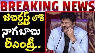 Nagababu Back to Jabardasth Show || Shekar Master Left Jabardasth Show