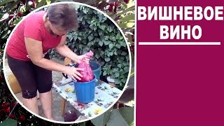 Как сделать вишневое вино рецепт приготовления