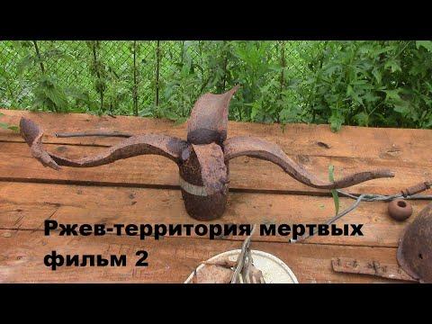 Ржев-территория мертвых(фильм2)