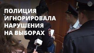 Полицейские игнорировали нарушения на выборах