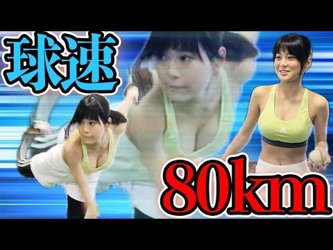 【野球女子】球速80キロ出す!!RaMuの意地!【EXMAX】【RaMu】