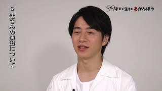 舞台『99才まで生きたあかんぼう』出演者の村井良大さんに意気込みをお...