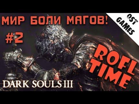 dark souls 3 баги