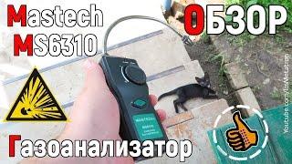 Газоанализатор Mastech MS6310 - Обзор и Тест - Детектор утечки газа(, 2016-07-28T14:42:29.000Z)