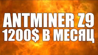 ANTMINER Z9 MINI 🔥 АСИК ДЛЯ ZCASH (ZEC)