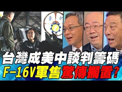 台灣成美中談判籌碼 F-16V軍售驚傳擱置?|寰宇全視界20190406-1