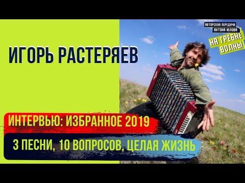Игорь Растеряев: Все по честному! Избранное из интервью 2019: Песни, за жизнь и душу.