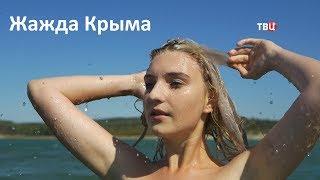Жажда Крыма. Специальный репортаж