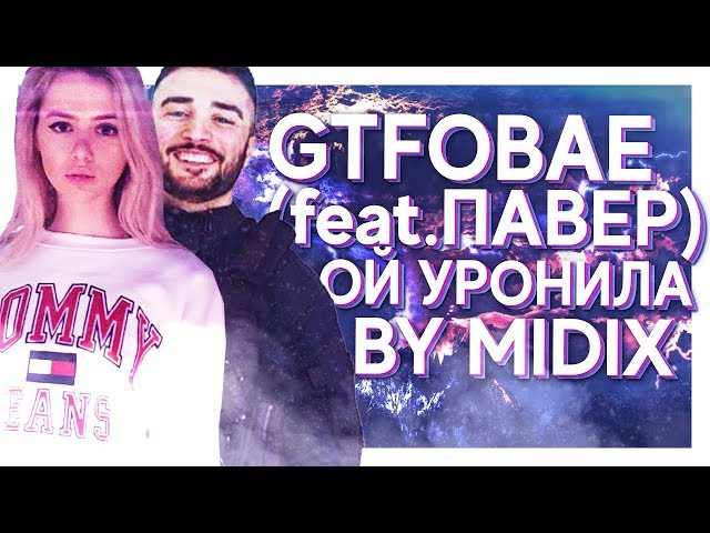 GTFOBAE and Russia Paver - ??, ??????? (BY MIDIX)
