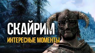 Skyrim Интересные Моменты и Хитрости Игры!