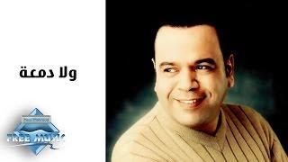 Khaled Agag - Wa La Dam3ah | خالد عجاج - ولا دمــعــة