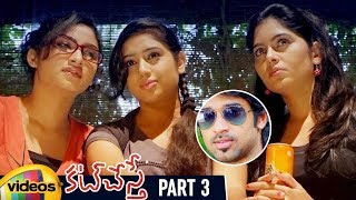 Cut Chesthe Telugu Horror Movie HD | Sanjay | Tanishka | Telugu Horror Movies | Part 3 |Mango Videos