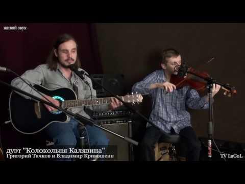 Музыкальный проект ПОЭЗИЯ СТРУН (выпуск №7) - гости дуэт Колокольня Калязина