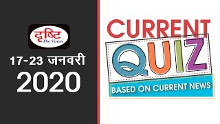 Current Quiz -  (17th - 23rd January, 2020)