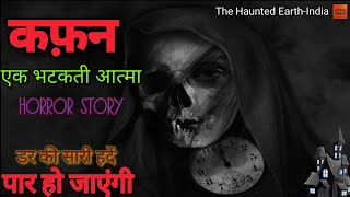 कफ़न - एक भटकती आत्मा (KAFAN) | Hindi Ghost Stories | Bhoot Ki Kahani | Horror Video