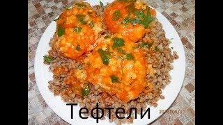 Тефтели / Куриные тефтели в томатном соусе