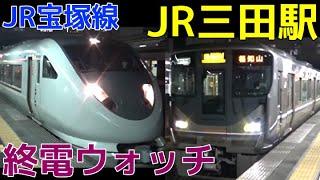 終電ウォッチ☆JR三田駅 JR宝塚線の最終電車! 終電案内自動放送・快速奈良行きなど