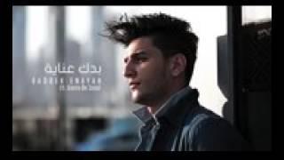 اغنية محمد عساف بدك عناية (2017)
