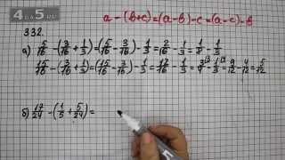 Упражнение 332. Математика 6 класс Виленкин Н.Я.