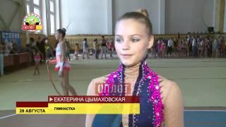 Первый чемпионат ДНР по художественной гимнастике