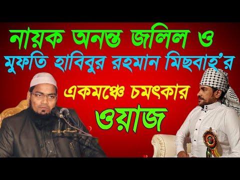 Bangla Waz 2018 By Mufti Habibur Rahman Misbah with Nayek Ananta Jalil