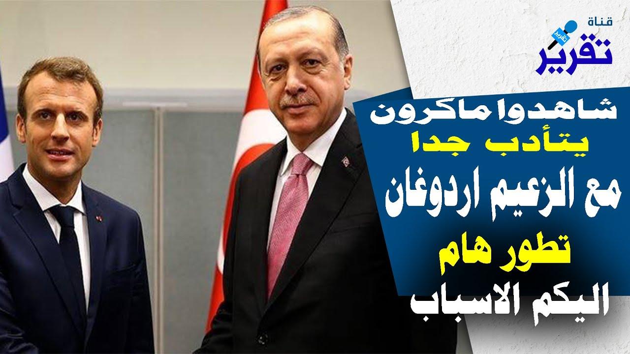 شاهدوا ماكرون يتأدب جدا مع اردوغان لماذا كل هذا التغير .. اليكم الاساب التي اجبرته على ذلك
