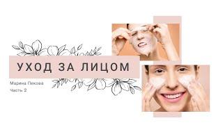 УХОД ЗА ЛИЦОМ Марина Пекова Часть 2