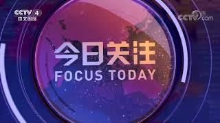[今日关注]20190718 预告片  CCTV中文国际