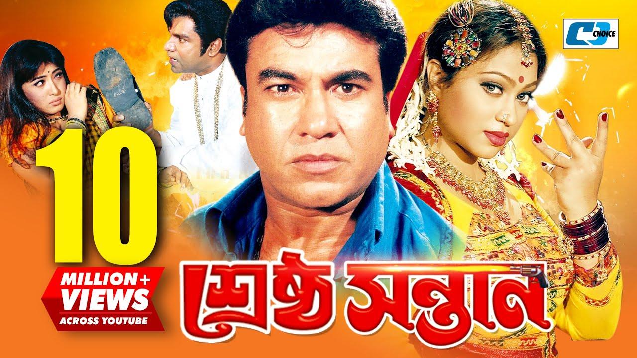 শ্রেষ্ঠ সন্তান | Srestho Shontan | Bangla Full Movie | Manna | Popy | Emon | Kazi Hayat