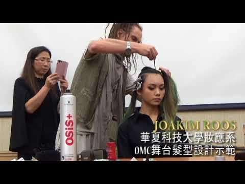 omc 舞台髮型設計示範 JOAKIM ROOS