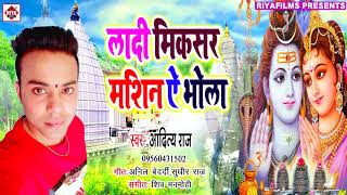 free mp3 songs download - ladi mixer masine bhola aditya raj mp3