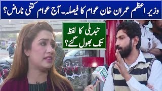 Imran Khan is Worst Prime Minister? | Pukar with Aneela Zaka | Neo News