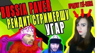 RUSSIA PAVER | РЕЙД ПРОДУКТА ГЕЙ-СЕКСА | RUSSIA PAVER РЕЙДИТ СТРИМЕРШУ | СУМАСШЕДШАЯ СТРИМЕРША