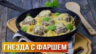 Гнезда из макарон с фаршем на сковороде 💖Макароны гнезда на ужин!